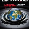 «Terminal: Oil Review» 50 (584) 12 Dec 2011