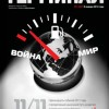 «Terminal: Oil Review» 1 (586) 9 Jan 2012