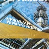 «Terminal: Oil Review» 7 (593) 20 Feb 2012