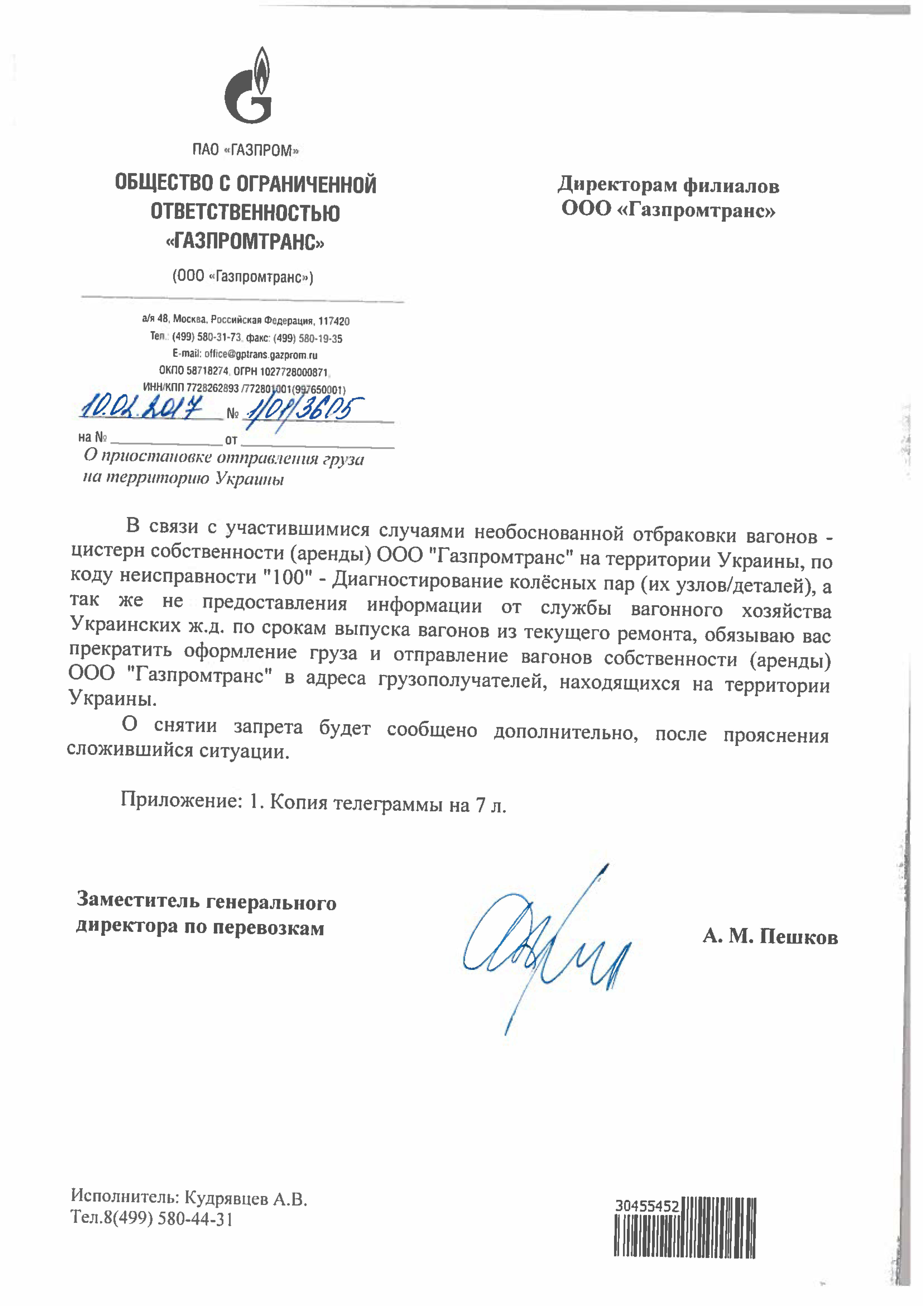 Газпромтранс письмо