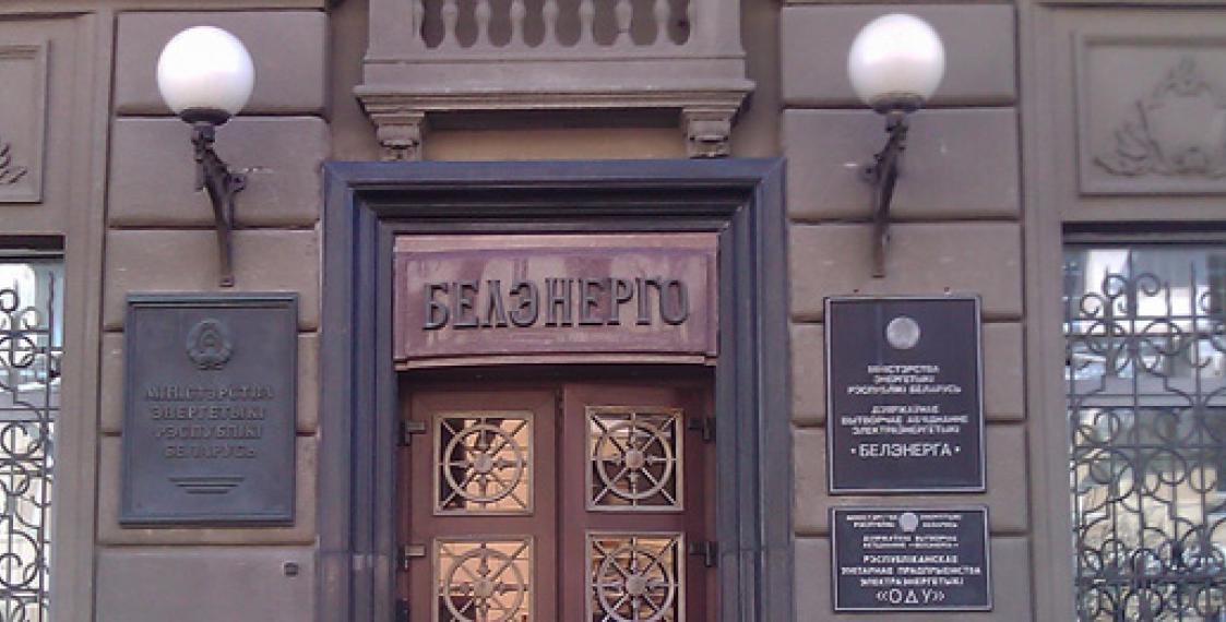 Беларусь отказывается от русской электрической энергии уже с2018 года