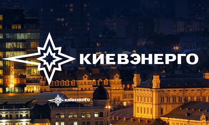 Генпрокуратура проверяет реализацию акций «Киевэнерго»